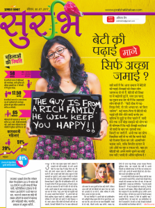 30 july cover story part 1